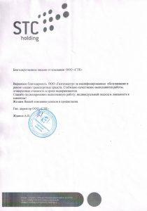 Отзыв за квалифицированное обслуживание газелей